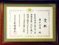 内閣総理大臣賞