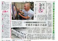 栃木の地元紙 下野新聞に掲載されました。