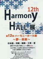 第12回ハーモニーホール展・・・未来~ のお知らせ