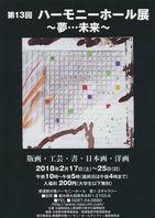 第13回ハーモニーホール展~夢...未来~のお知らせ