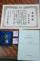 大田原市 自治功労賞 戴いてきました。